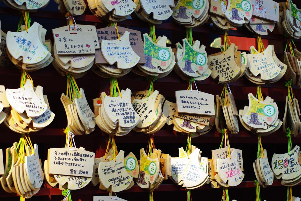 voeux shinto - Kamakura