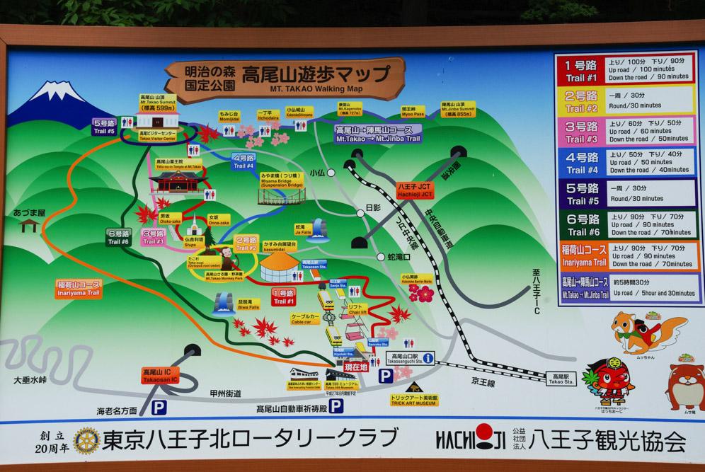 Plan des randonnées de Takao-San