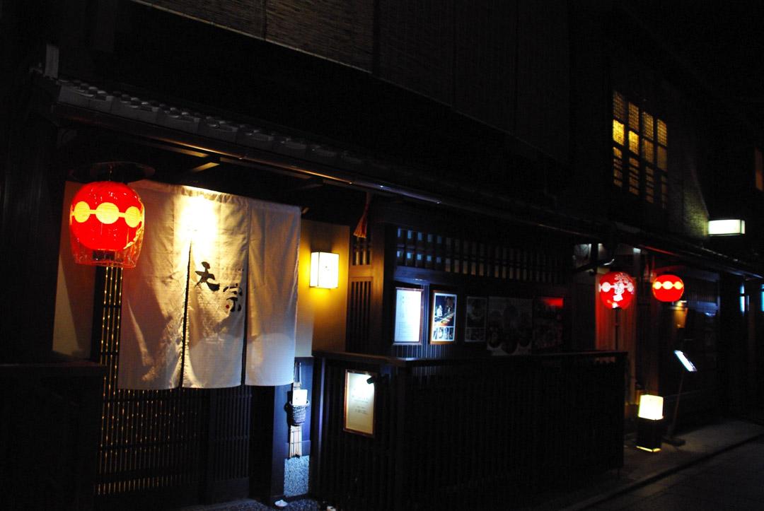 restaurant dans le quartier de Gion - Kyoto