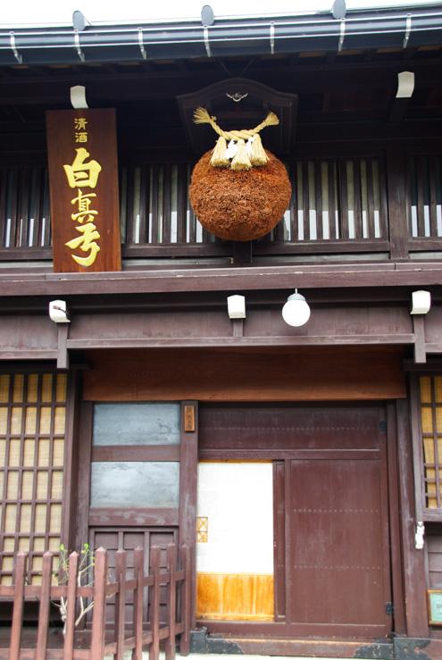une brasserie de sake - hida furukawa