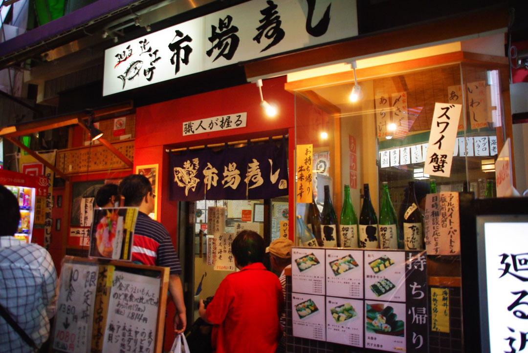 restaurant à sushis dans le marché omicho de Kanazawa