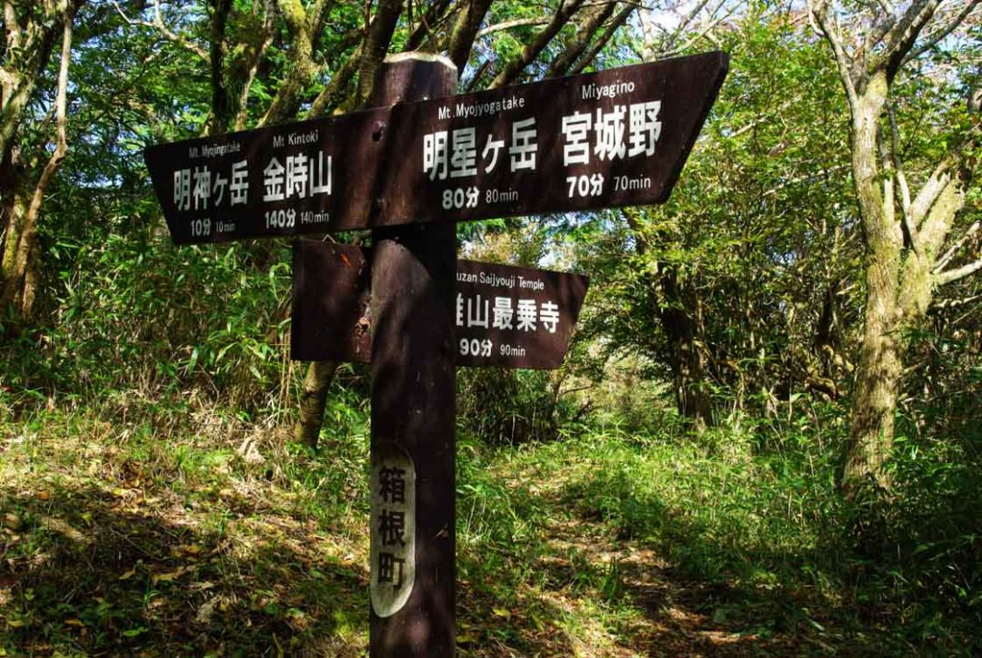 panneaux signalétiques pour randonner à Hakone